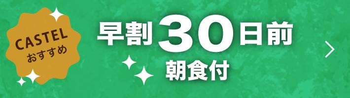 キャステル・東京ベイ東急ホテル「早割30朝食付」