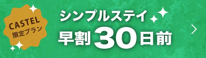 キャステル・東京ベイ東急ホテル「早割30」