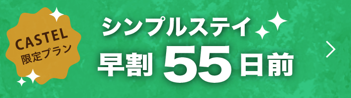 キャステル・東京ベイ東急ホテル「早割55」