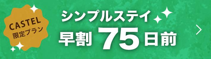 キャステル・東京ベイ東急ホテル「早割75」